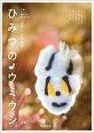 ひみつのウミウシ-電子書籍