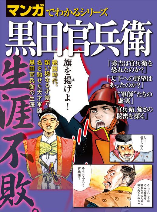 マンガでわかるシリーズ 黒田官兵衛拡大写真