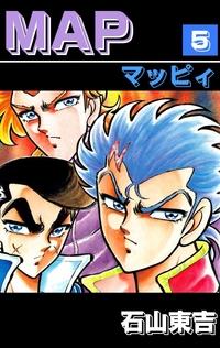 MAP(マッピィ) 5-電子書籍