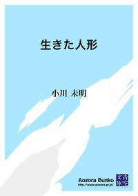 生きた人形-電子書籍