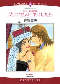 プリンセスにキスしたら