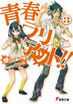 青春ラリアット!!(3)-電子書籍
