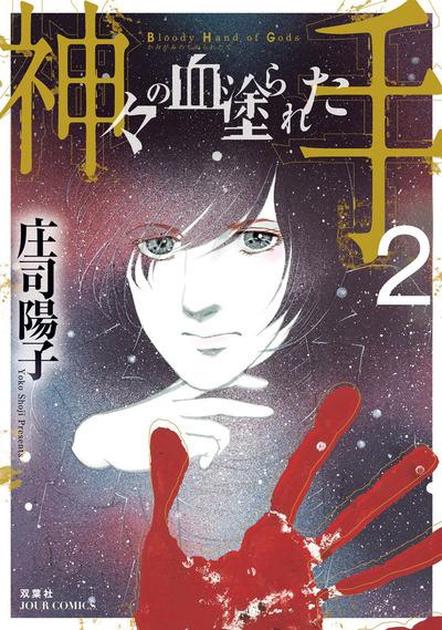 神々の血塗られた手 / 2-電子書籍