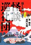 ぼくらは怪談巡礼団-電子書籍