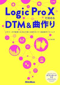Logic Pro Xで始めるDTM&曲作り ビギナーが中級者になるまで使える操作ガイド+楽曲制作テクニック-電子書籍
