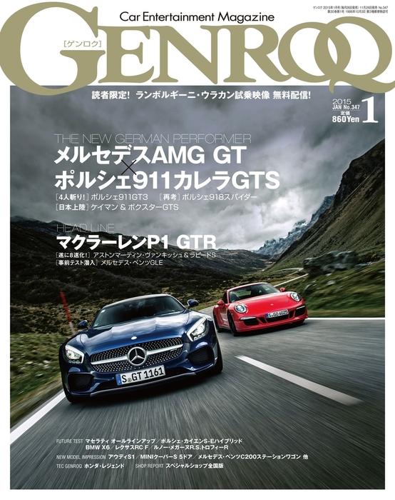 GENROQ 2015年1月号-電子書籍-拡大画像