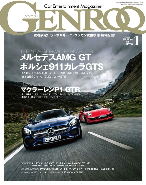 GENROQ 2015年1月号拡大写真