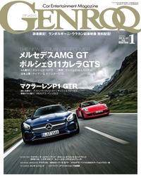 GENROQ 2015年1月号-電子書籍