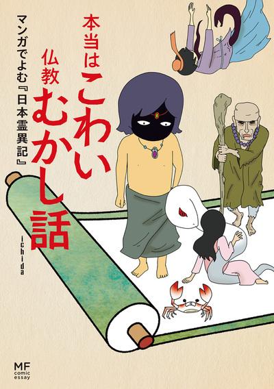 本当はこわい仏教むかし話 マンガでよむ『日本霊異記』-電子書籍