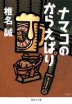 ナマコのからえばり-電子書籍