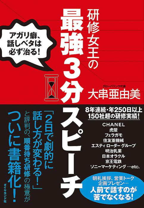 研修女王の最強3分スピーチ【CD無し】-電子書籍-拡大画像