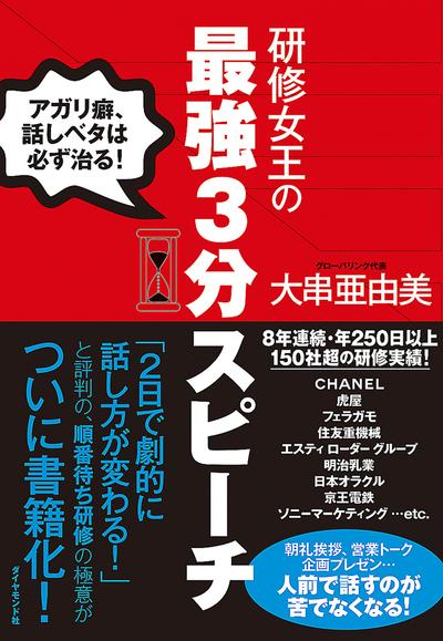 研修女王の最強3分スピーチ【CD無し】-電子書籍