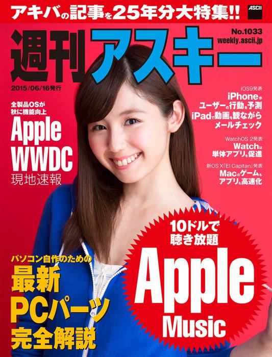 週刊アスキー No.1033 (2015年6月16日発行)-電子書籍-拡大画像
