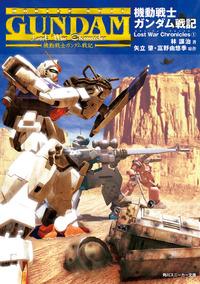 機動戦士ガンダム戦記 Lost War Chronicles(1)