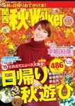 関西秋Walker2015-電子書籍