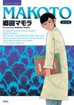 MAKOTO 完全版-電子書籍