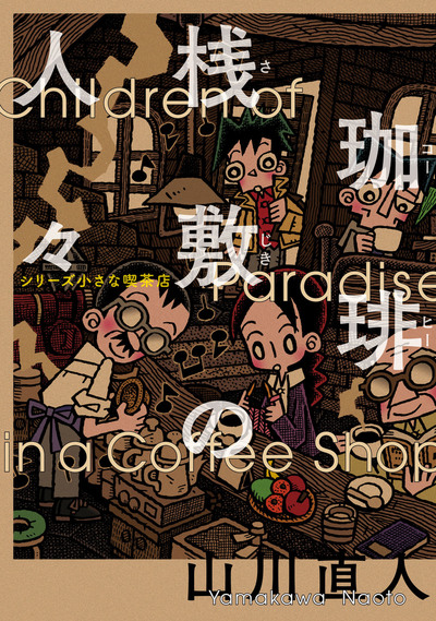 珈琲桟敷の人々 シリーズ小さな喫茶店-電子書籍