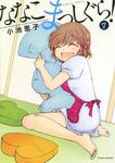 ななこまっしぐら (7)-電子書籍
