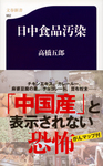 日中食品汚染-電子書籍