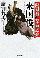 御刀番 左京之介(光文社文庫)