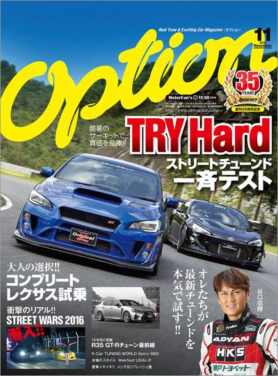 Option 2016年11月号-電子書籍