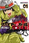 ファイヤー・ガール 1巻-電子書籍
