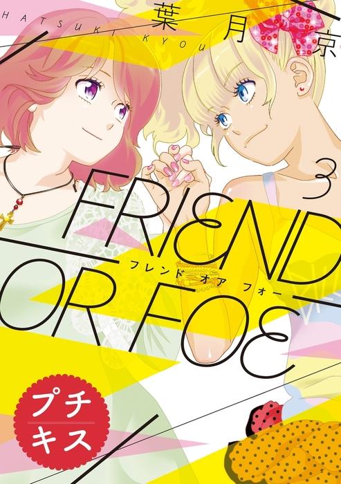 FRIEND OR FOE プチキス(3)拡大写真