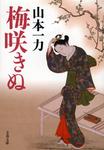梅咲きぬ-電子書籍