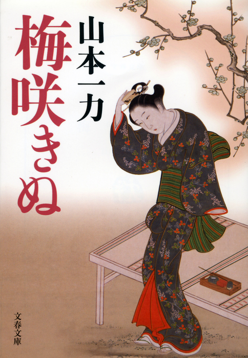 梅咲きぬ-電子書籍-拡大画像