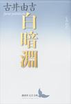 白暗淵-電子書籍