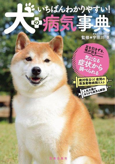 いちばんわかりやすい!犬の病気事典-電子書籍