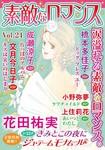 素敵なロマンス vol.24-電子書籍