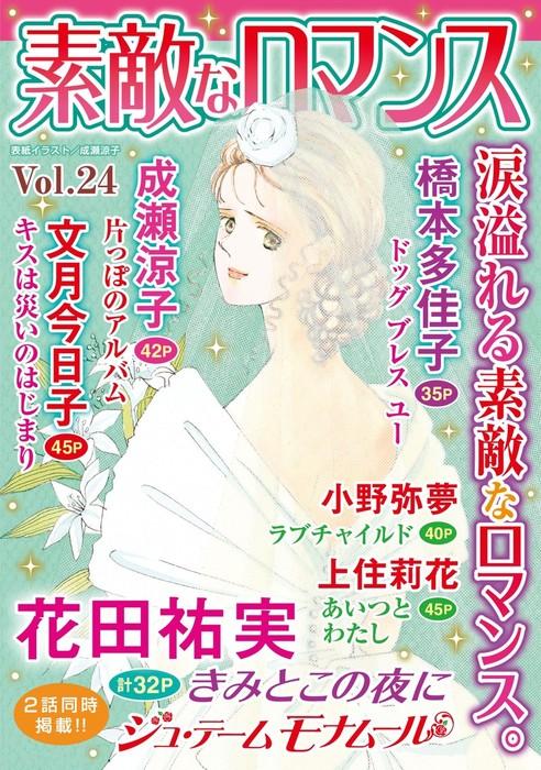 素敵なロマンス vol.24-電子書籍-拡大画像