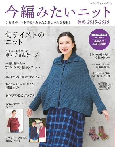 今編みたいニット 秋冬2015-2016-電子書籍