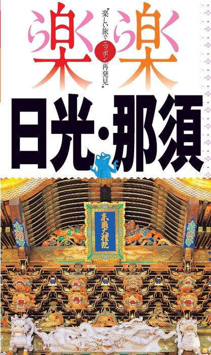 楽楽 日光・那須(2017年版)拡大写真