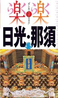 楽楽 日光・那須(2017年版)-電子書籍