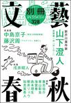 別冊文藝春秋 電子版12号-電子書籍