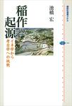稲作の起源 イネ学から考古学への挑戦-電子書籍