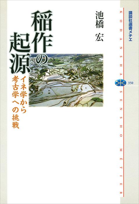 稲作の起源 イネ学から考古学への挑戦拡大写真