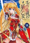 千の魔剣と盾の乙女: 14-電子書籍
