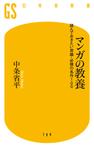 マンガの教養 読んでおきたい常識・必修の名作100-電子書籍
