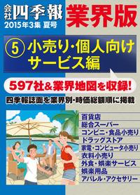 会社四季報 業界版【5】小売り・個人向けサービス編 (15年夏号)