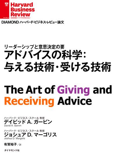アドバイスの科学:与える技術・受ける技術-電子書籍