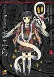 完全版 少女奇談まこら(1)-電子書籍