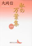 私の万葉集 一-電子書籍