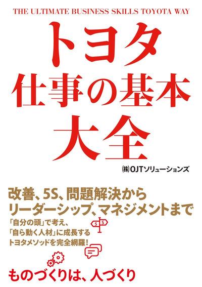トヨタ 仕事の基本大全-電子書籍