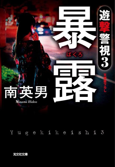 暴露~遊撃警視3~-電子書籍-拡大画像