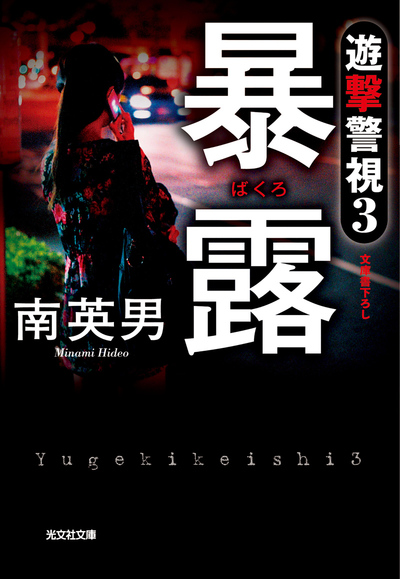 暴露~遊撃警視3~-電子書籍