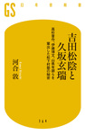 吉田松陰と久坂玄瑞 高杉晋作、伊藤博文、山県有朋らを輩出した松下村塾の秘密-電子書籍