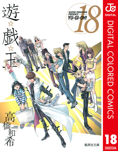 遊☆戯☆王 カラー版 18-電子書籍